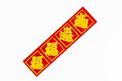 传统,春节,新年前夕,单词,福字,剪纸,月亮,装饰,翻译
