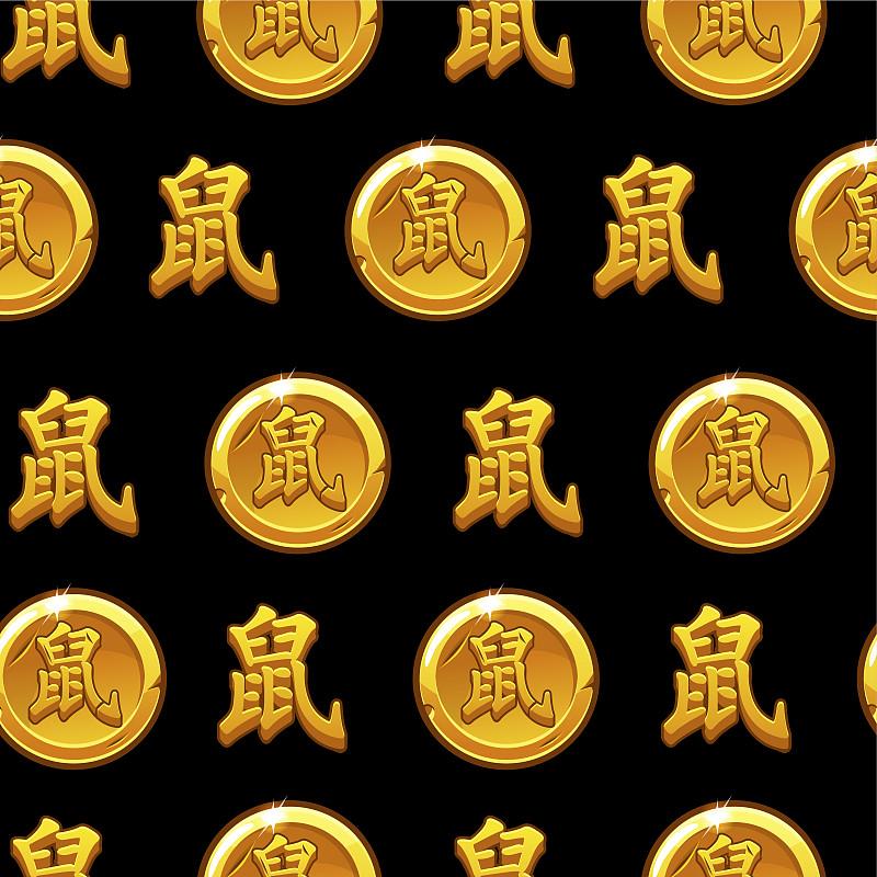 2020,老鼠,四方连续纹样,十二生肖,书法,中国,黑色背景,新的,绘画插图,贺卡