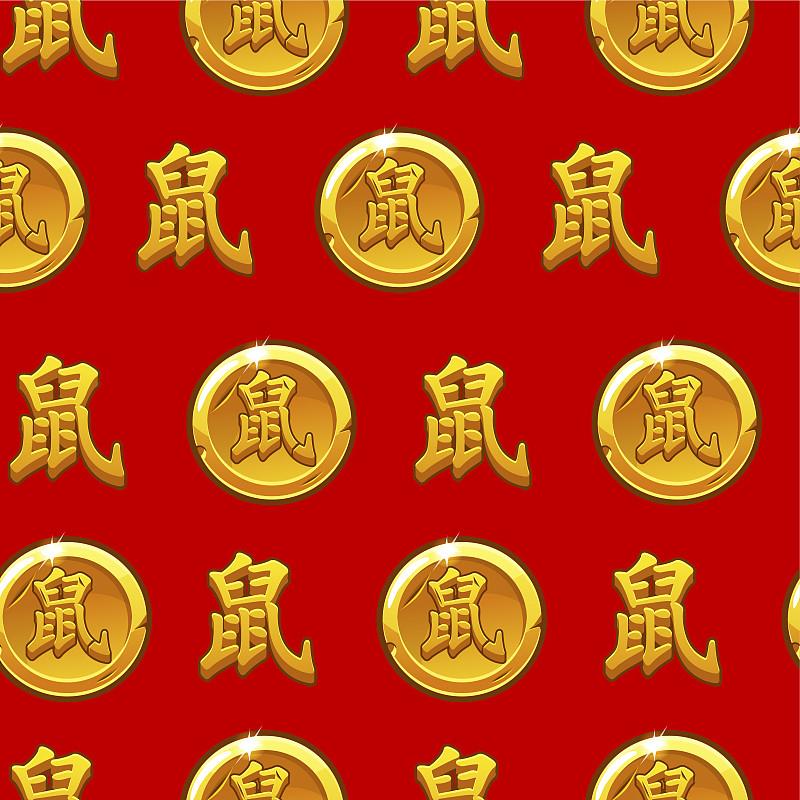 2020,老鼠,中国,四方连续纹样,十二生肖,书法,红色背景,新的,绘画插图,贺卡