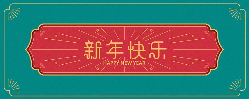 标签,幸福,红色,汉字,时尚,月亮,传统,商务,贺卡,背景分离