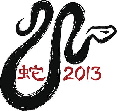 蛇年,2013,书法,十二生肖,无人,蛇,绘画插图,新年,黑色,春节
