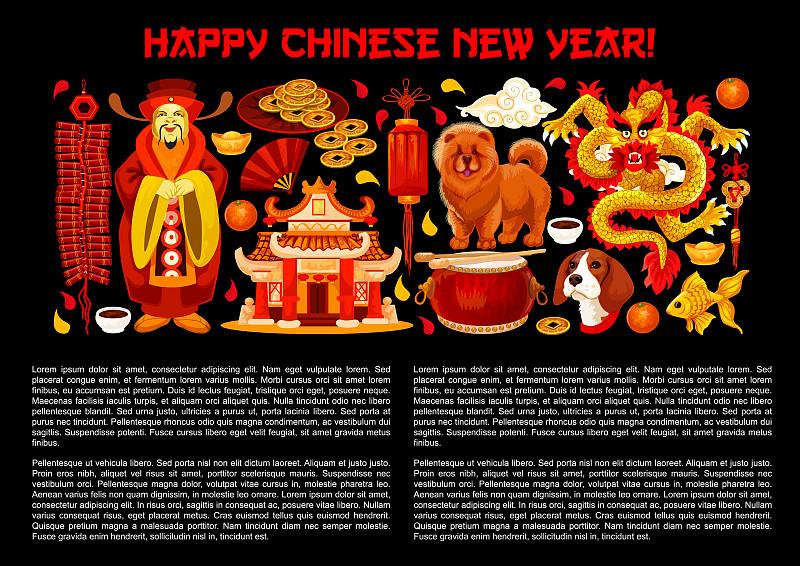 新年前夕,月亮,海报,矢量,符号,松狮,象形文字,铸锭,拱门,桔子