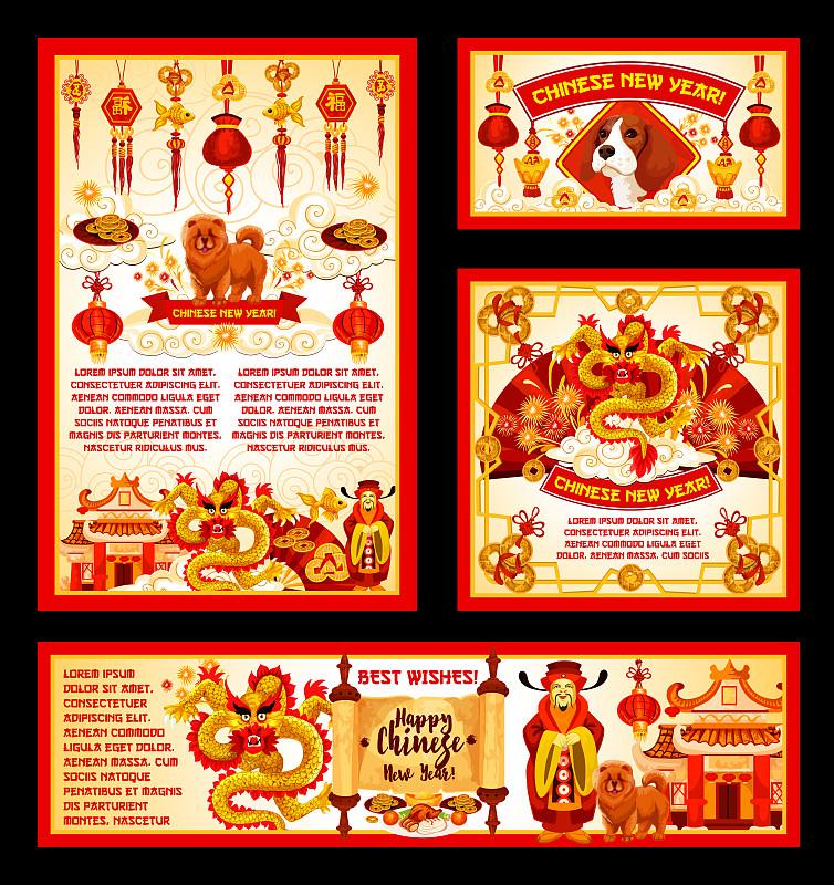 春节,矢量,中国,松狮,象形文字,拱门,铸锭,桔子,中国元宵节,花瓣