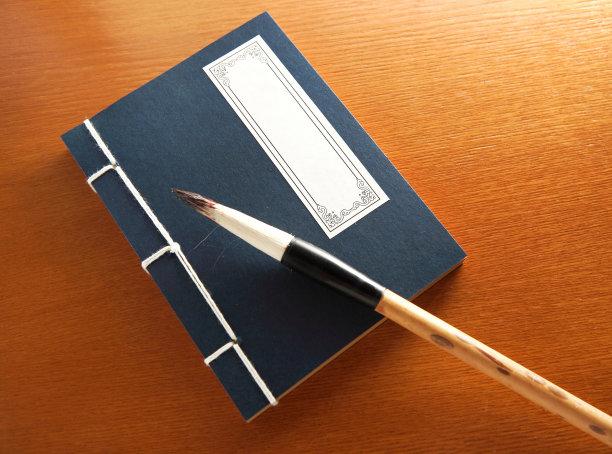 书毛笔旧约书