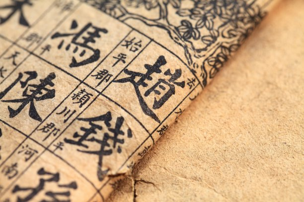 书远古的传统