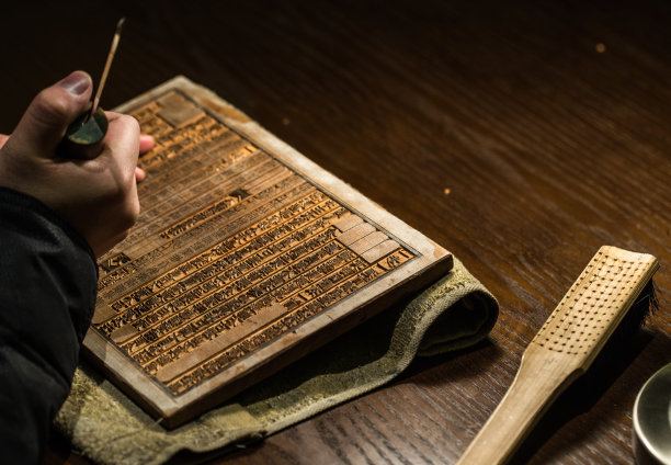 木制工匠印版