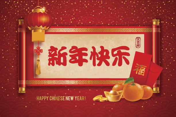 春节中文铸锭