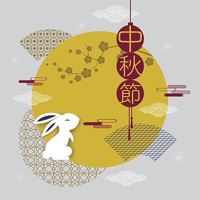 传统节日秋天兔子