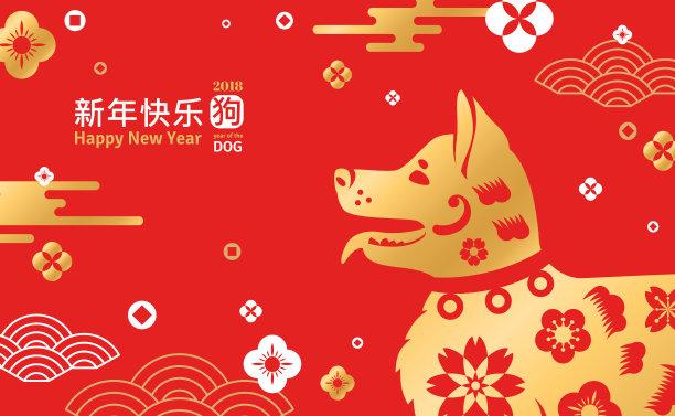 狗春节图片