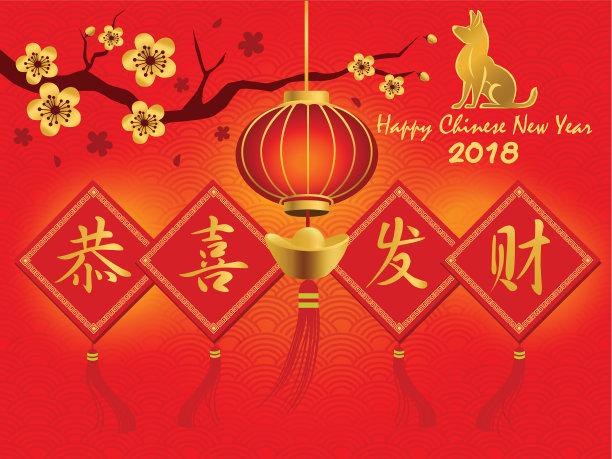 春节2018贺卡