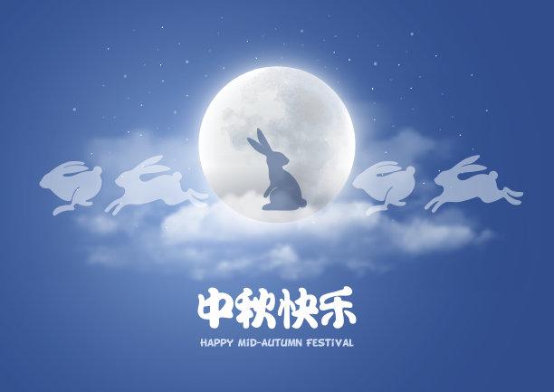 传统节日秋天中间