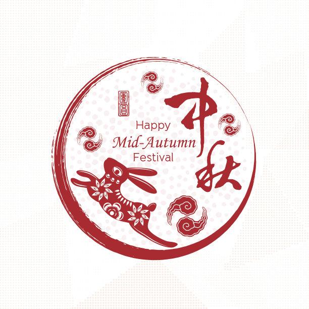 传统节日式样秋天