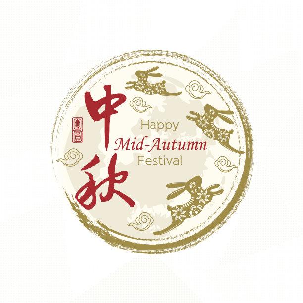 秋天传统节日式样