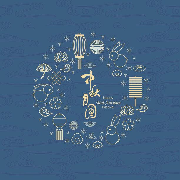 秋天传统节日符号