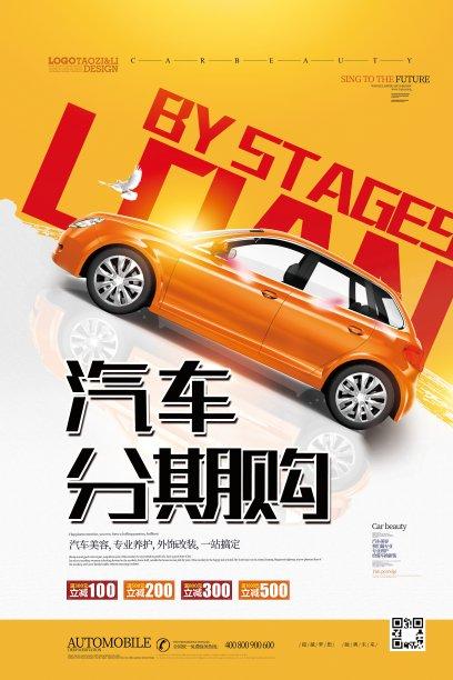 汽车,海报,贷款