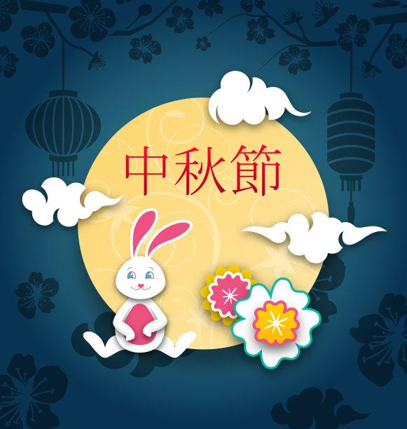 中秋节背景汉字