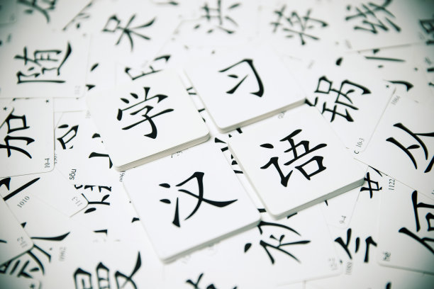 中文字母背景聚焦
