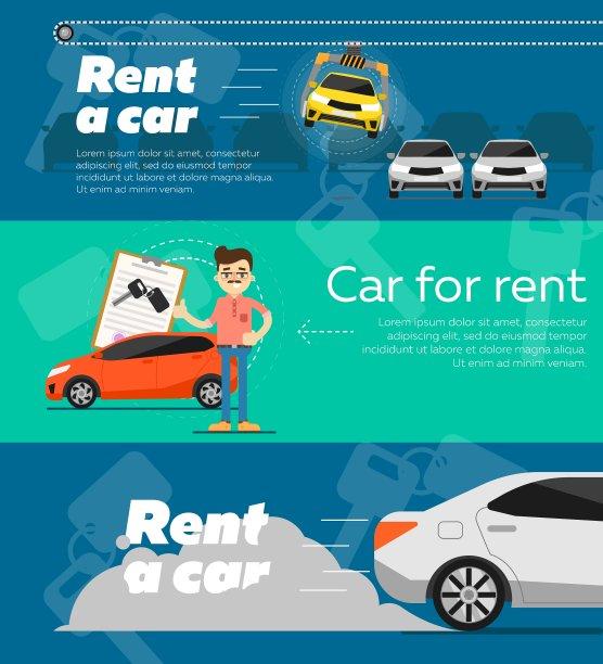 汽车租赁,白色,商务