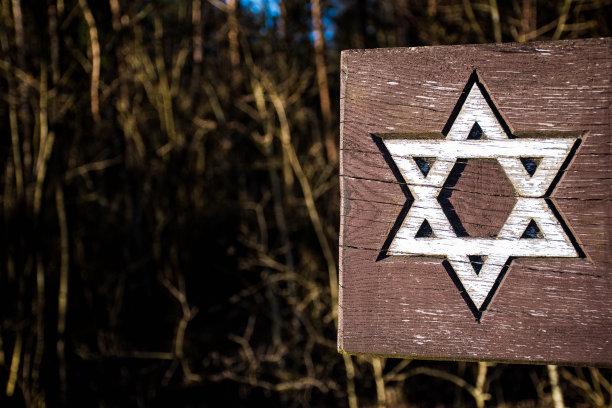 符号犹太教大卫王之星