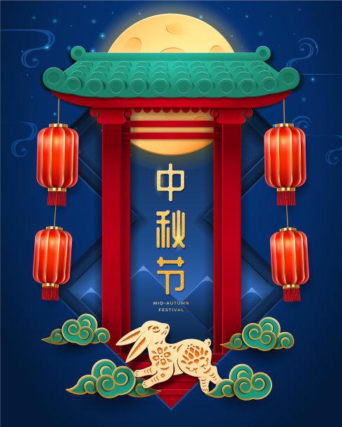 中秋节纸贺卡